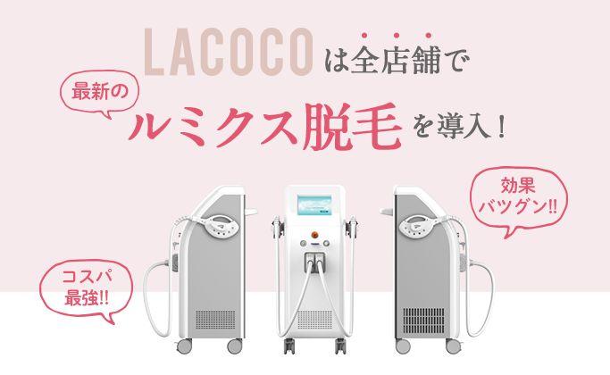 LACOCO4.jpg