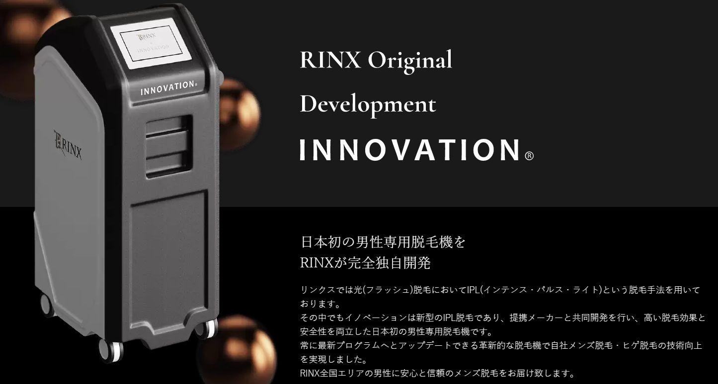 rinx5.jpg