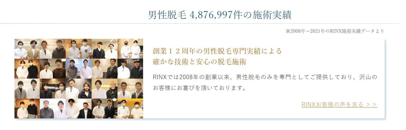 rinx6.jpg